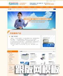 营销型机械设备电子类织梦企业通用网站