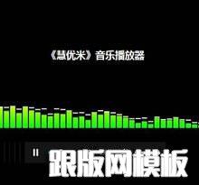 HTML5 mp3带音频波动音乐播放器代码