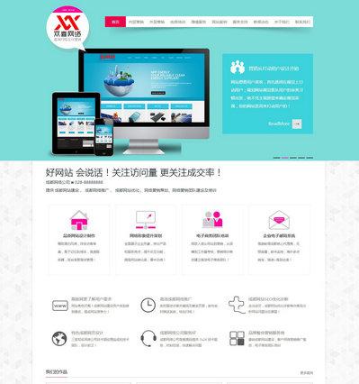 dedecms精品HTML5超华丽网络科技公司源码