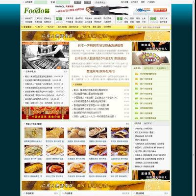 织梦dedecms美食网站源码-精品美食网站源码下载