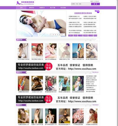 dedecms精品清纯美女网站源码-织梦美女图片网站