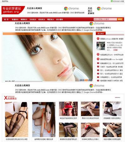 正妹美女图片网站源码-精品美女图片网站源码