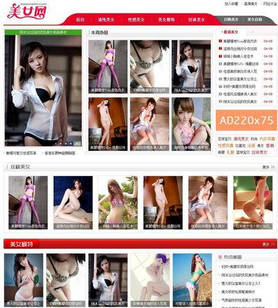 PHP美女网-织梦cms美女图片网源码