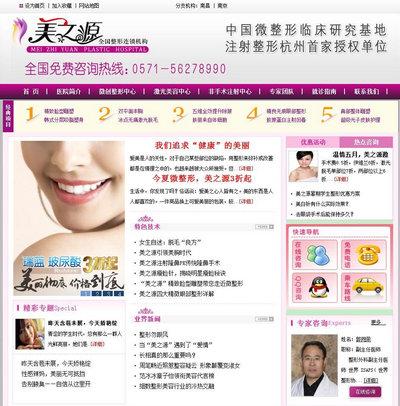 <b>杭州某整形医院源码-织梦美容整形医院</b>