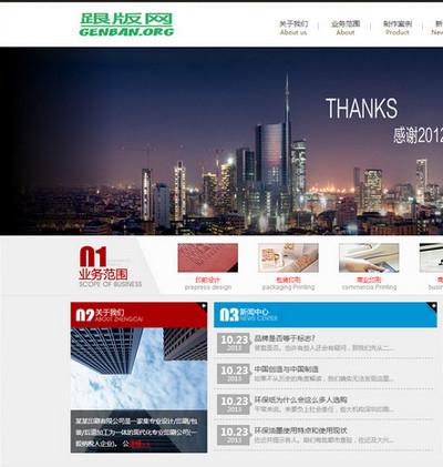 dedecms某广告设计公司网站印刷类企业网站源码