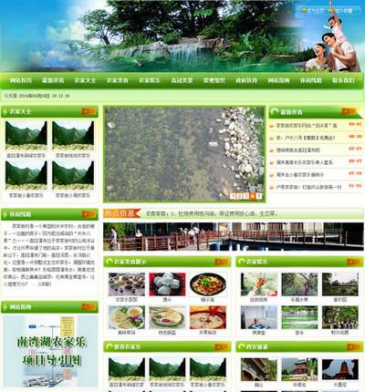 dedecms织梦农家乐旅游网站模板