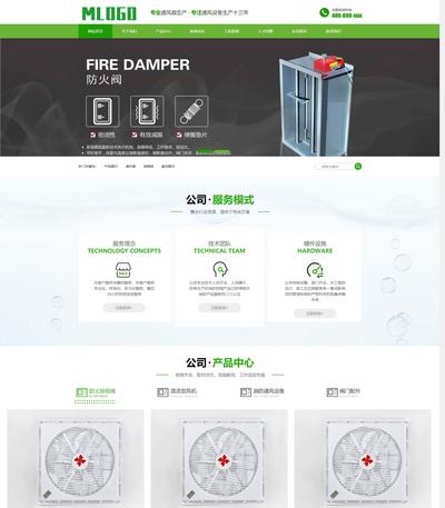 响应式风扇环保扇抽风机类企业网站织梦模板