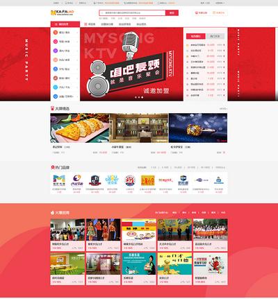 帝国cms7.5仿创业网-品牌连锁店