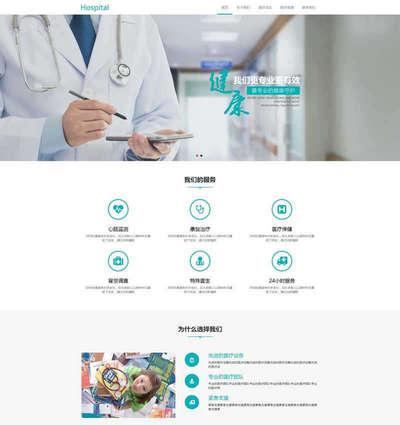 大气医院医疗健康行业html网站模板