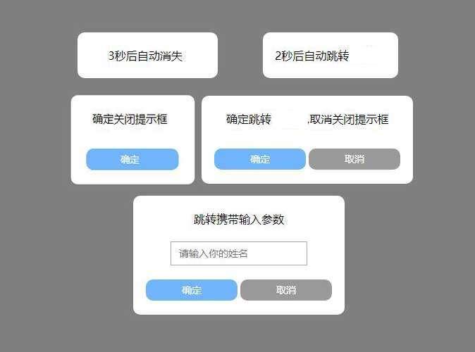 纯js模拟弹框提示美化插件