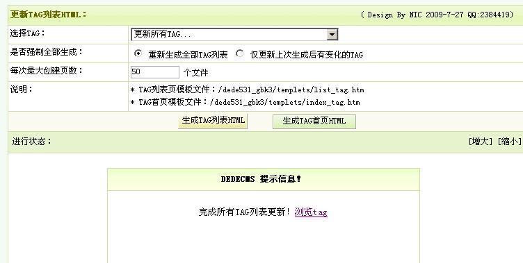 织梦tag标签静态化插件免费下载