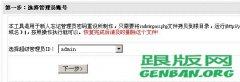 织梦Dedecms管理员账号密码重置工具