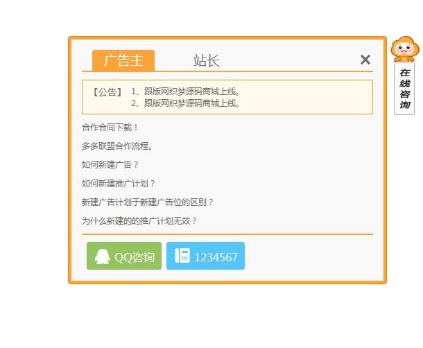 jquery悬浮在网站右侧鼠标点击弹出可拖动和关闭的客服代码