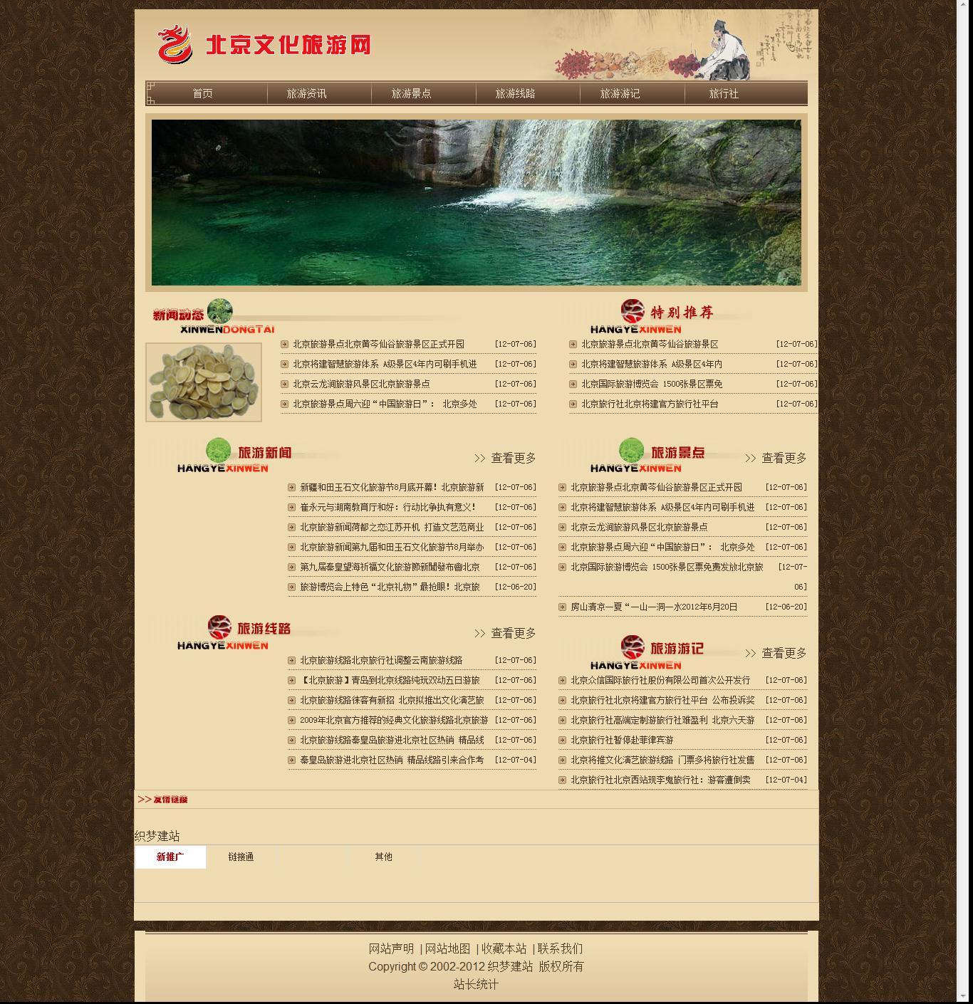 北京文化旅游网站源码_dedecms文化旅游网站源码