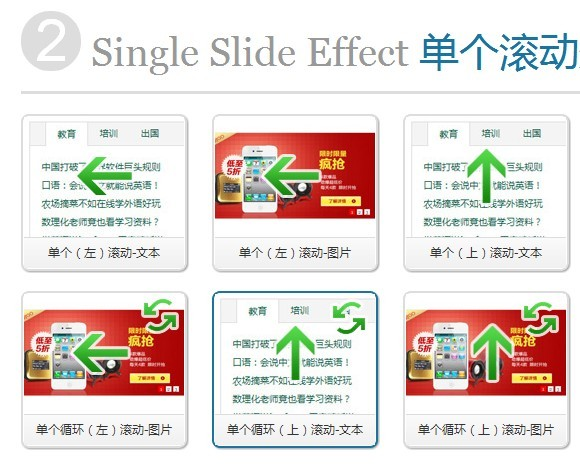 SuperSlide:可实现TAB选项卡、焦点图、无缝滚动的jquery
