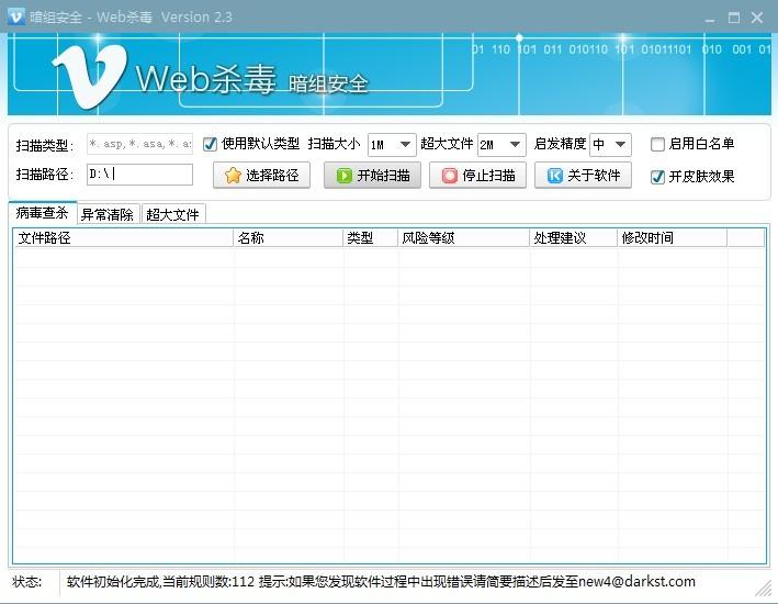 暗组安全-Web杀毒V2.3-服务器木马扫描工具