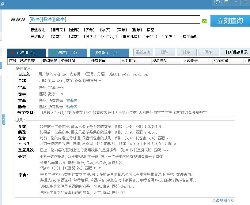 有好米域名批量查询工具免费版