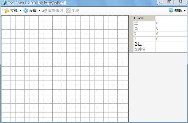 CSS Sprites生成工具(拖动排列/自动生成)