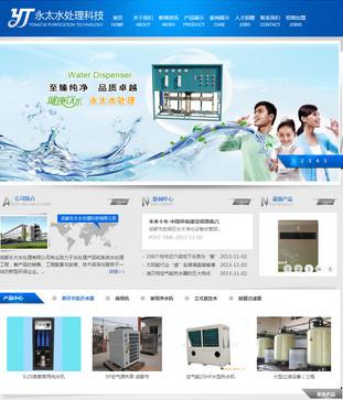 dedecms蓝色大气水处理企业网站源码