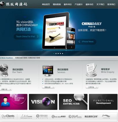 dedecms黑色科技网络公司源码