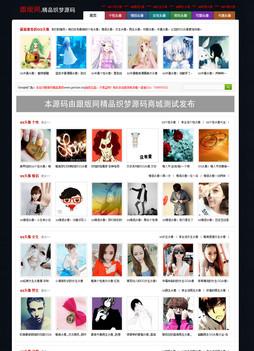 2014精品QQ头像网站源码-dedecms精品织梦qq类网站源码