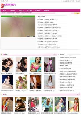 dedecms美女图片网-高清美女图片网站源码
