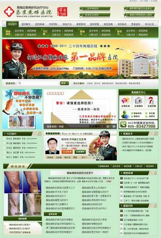 dedecms南京龙蟠医院网站源码-织梦精品医院网站源码
