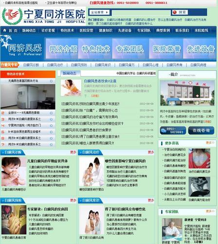 宁夏白癜风治疗医院网站源码-dedecms精品医院网站源码