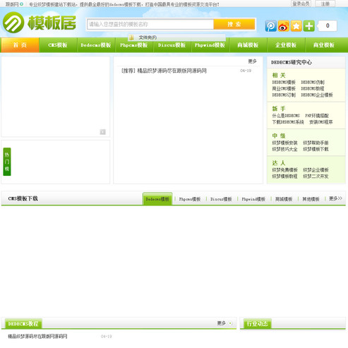dedecms模板居源码-经典模板下载站源码免费分享