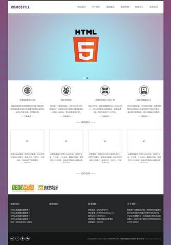 大气极简html5网络公司源码 织梦php扁平化设计源码