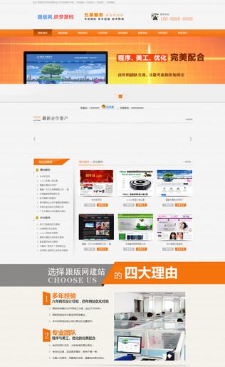 dedecms橙色网络科技公司源码-织梦精品网络公司源码