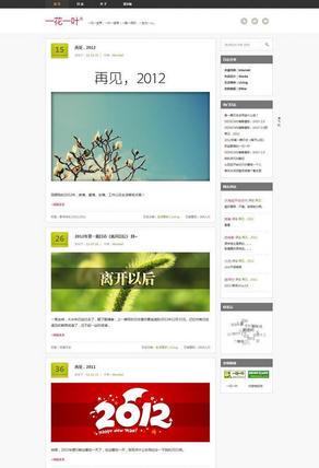 DEDECMS一花一叶2.0简约博客风格