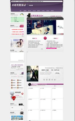 dedecms苏州婚纱摄影工作室网站源码免费分享