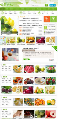 dedecms大气水果养生网站模板