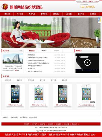 大气红色简繁英三种语言电子产品网站源码