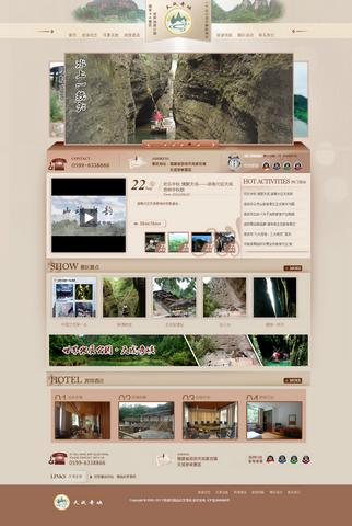 棕色漂亮某专项旅游网站源码