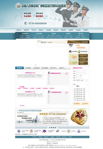 北京某军区医院网站源码免费下载