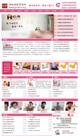 dedecms月嫂家政服务网站