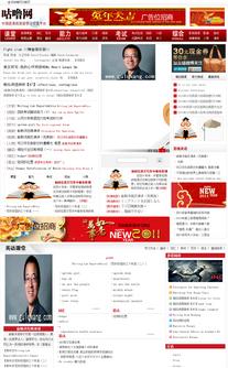 咕噜网-大型英语学习门户网站程序免费下载