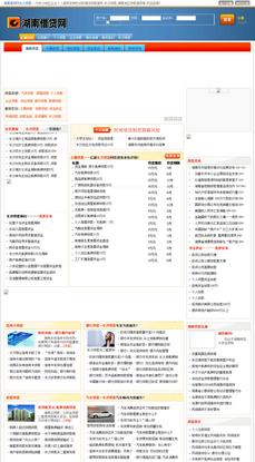 湖南借贷网-大型财经借贷门户网站免费下载