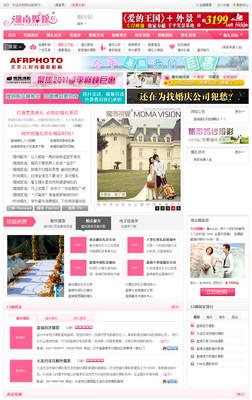 湖南某大型婚嫁网站源码