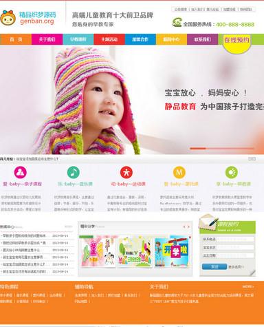 dedecms精品幼儿早教培训网站源码