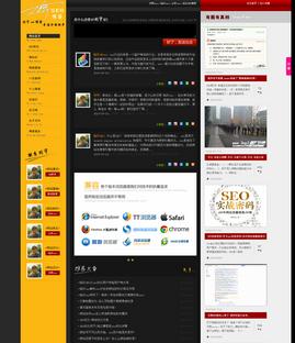 织梦DEDECMS博客企业模板-黄色诱惑