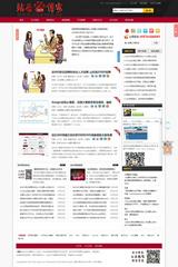 织梦红色某站长SEO博客网站模板