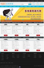 精品IDC网站win8风格网络公司模板