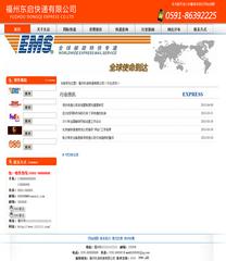 分享一款dedecms内核快递、物流企业网站