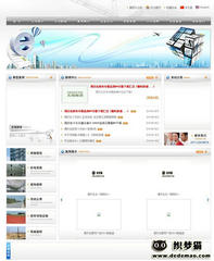 织梦大气蓝白企业网站模板