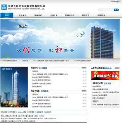 蓝色大气建筑行业网站模板