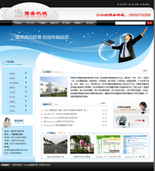 河南某包装机械织梦蓝色企业网站模板(单模板)