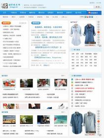 织梦蓝色清爽笑话网站模板